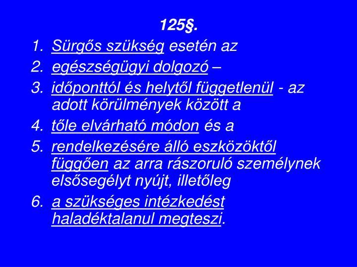 125§.