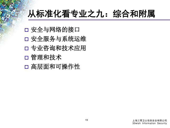 从标准化看专业之九:综合和附属
