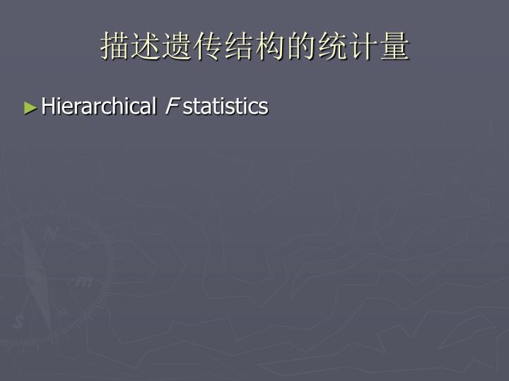 描述遗传结构的统计量