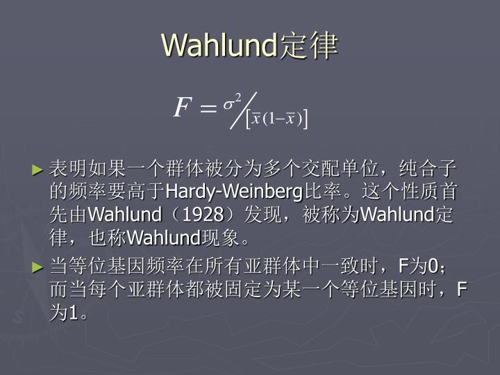 Wahlund