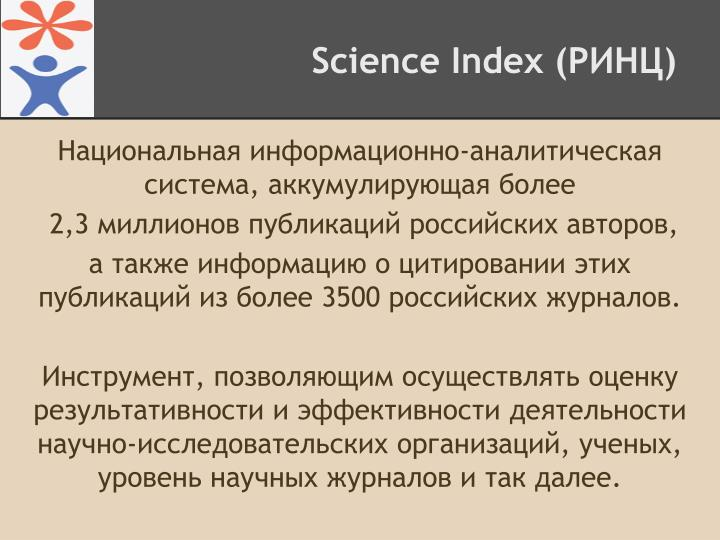 Science Index (