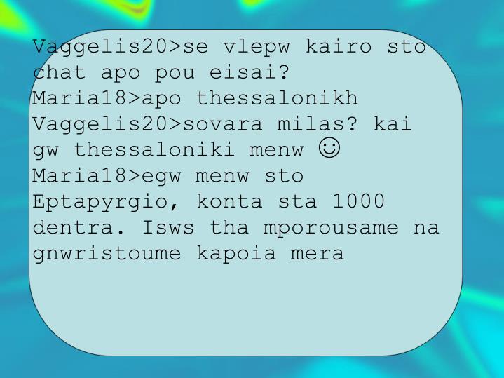 Vaggelis20>se vlepw kairo sto