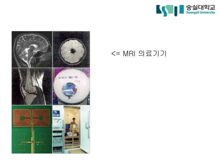 <= MRI