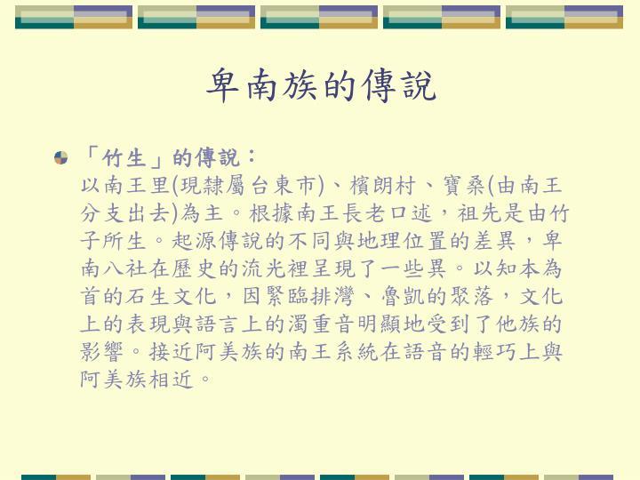 卑南族的傳說
