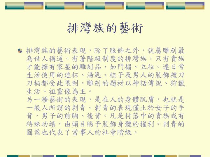排灣族的藝術