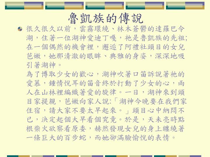 魯凱族的傳說