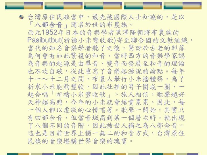 台灣原住民族當中,最先被國際人士知曉的,是以