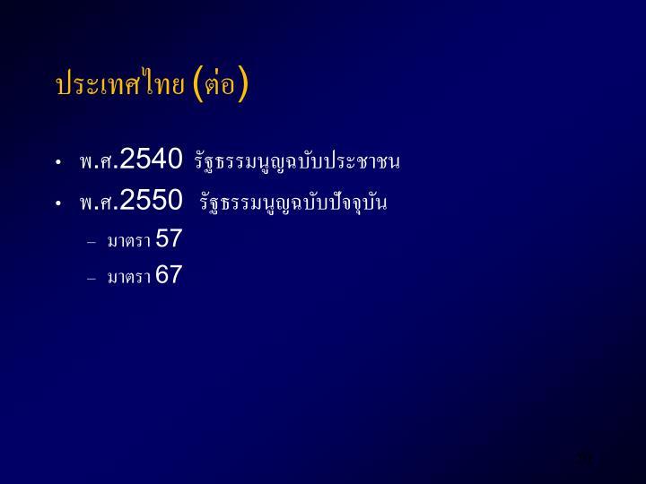 ประเทศไทย (ต่อ)