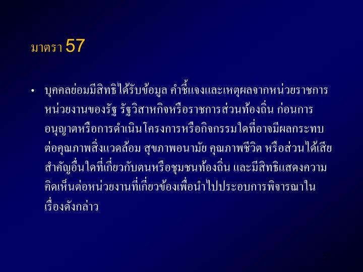 มาตรา 57
