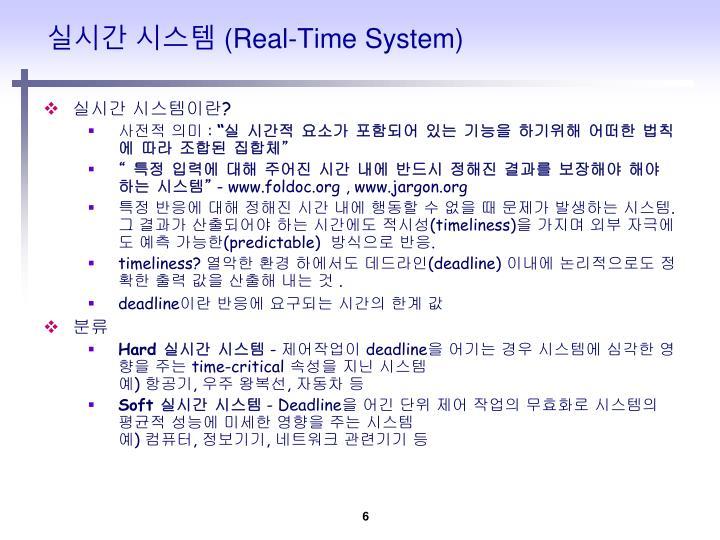 실시간 시스템
