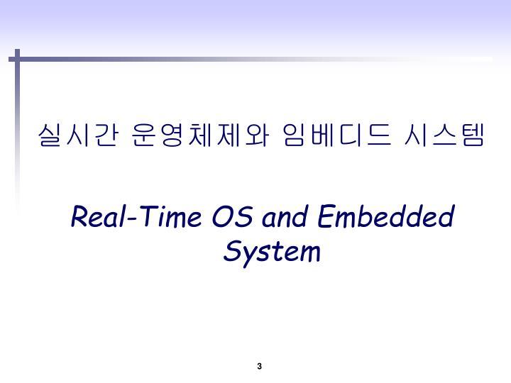 실시간 운영체제와 임베디드 시스템