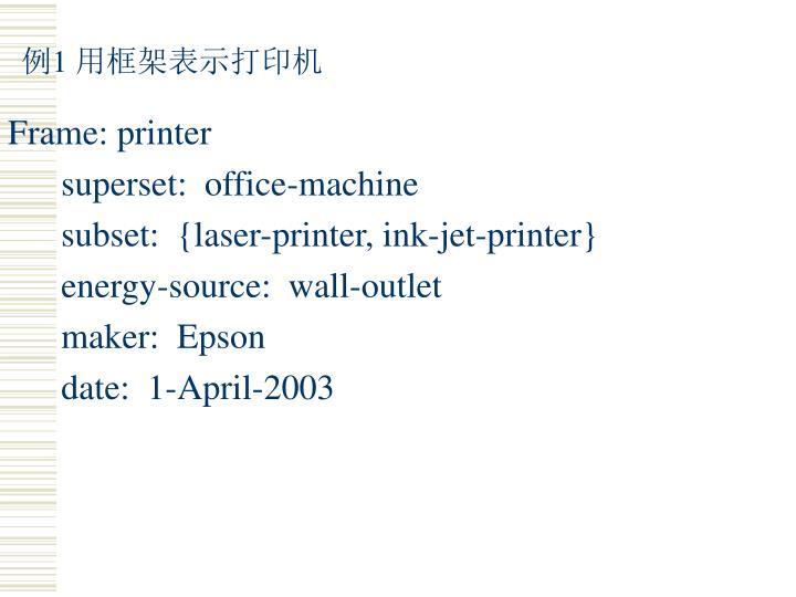 例1 用框架表示打印机