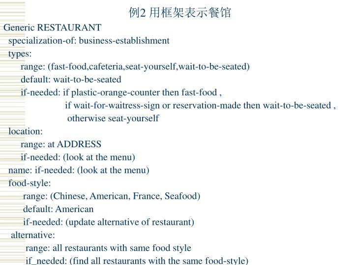 例2 用框架表示餐馆