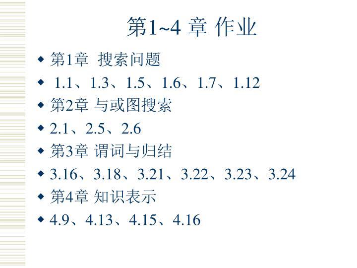 第1~4 章 作业