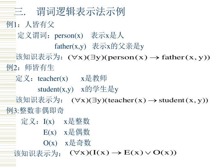 三.    谓词逻辑表示法示例