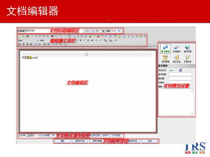 文档编辑器