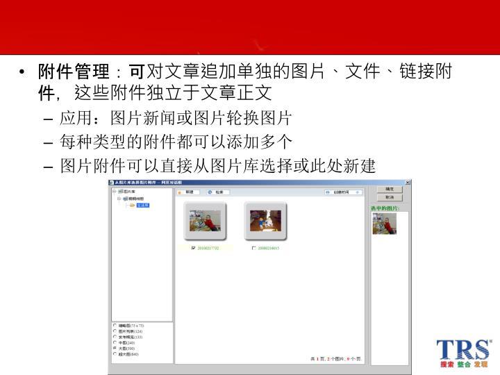 附件管理:可对文章追加单独的图片、文件、链接附件,这些附件独立于文章正文