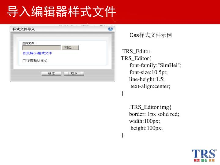 导入编辑器样式文件