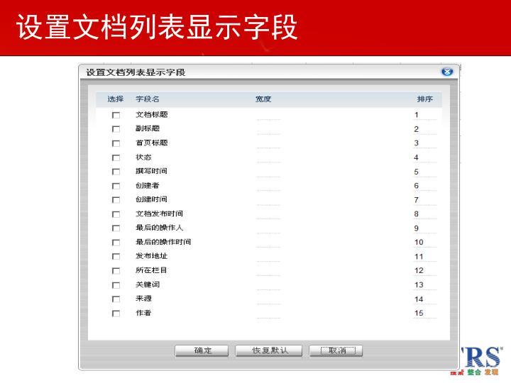 设置文档列表显示字段