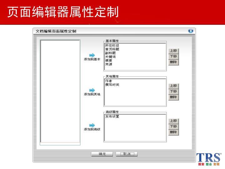 页面编辑器属性定制