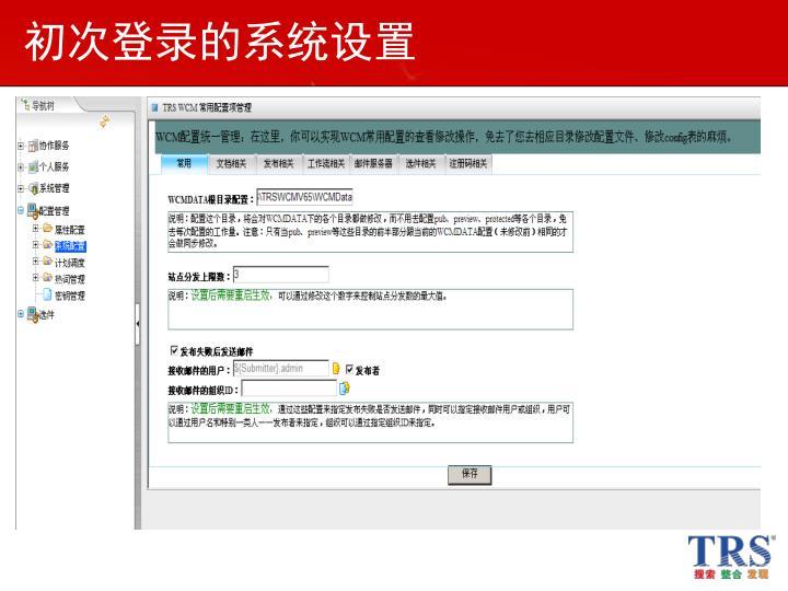初次登录的系统设置