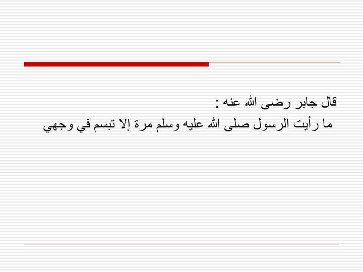 قال جابر رضى الله عنه :