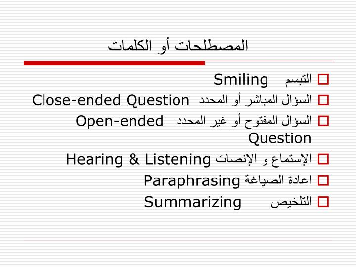 المصطلحات أو الكلمات