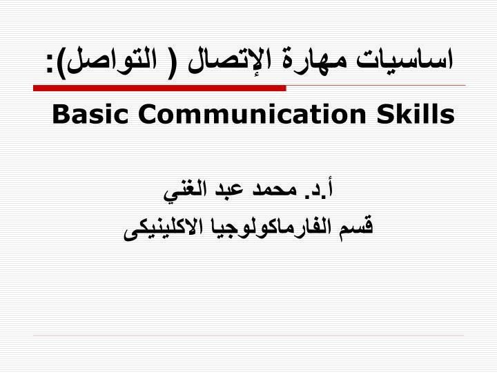 اساسيات مهارة الإتصال ( التواصل):