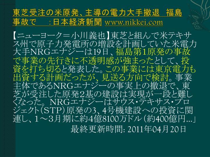 東芝受注の米原発、主導の電力大手撤退 福島事故で  :日本経済新聞