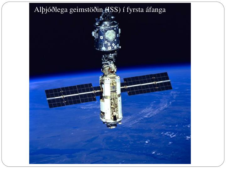 Alþjóðlega geimstöðin (ISS) í fyrsta áfanga