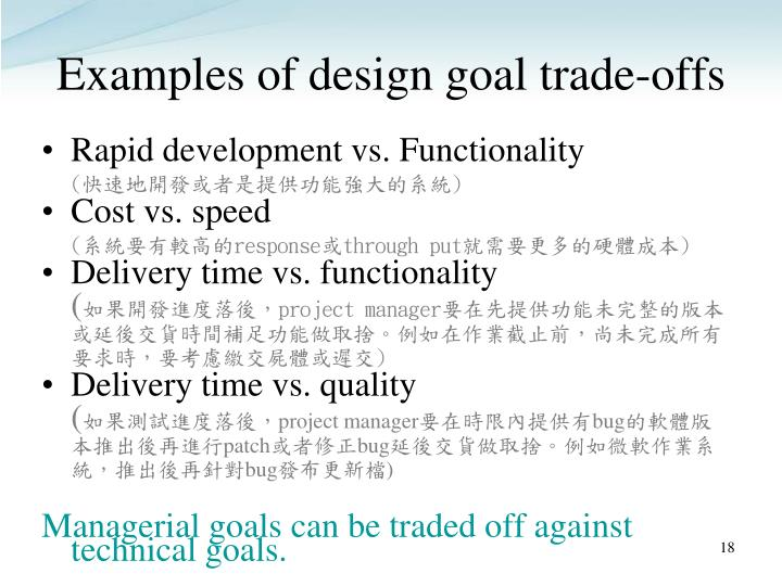Examples of design goal trade-offs
