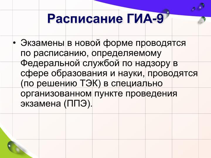 Расписание ГИА-9