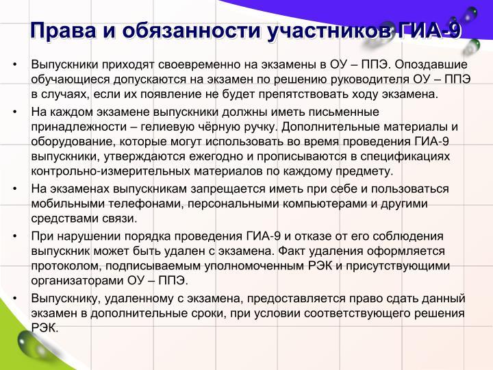 Права и обязанности участников ГИА-9