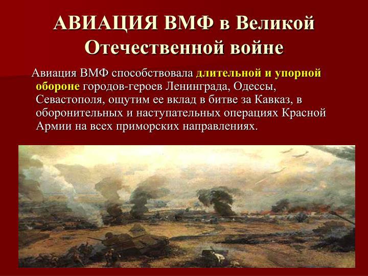 АВИАЦИЯ ВМФ в Великой Отечественной войне