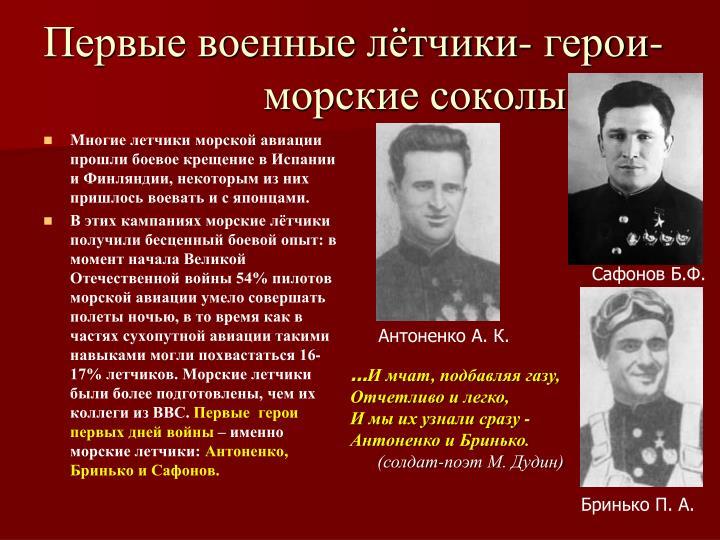 Первые военные лётчики- герои-