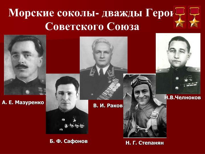 Морские соколы- дважды Герои Советского Союза
