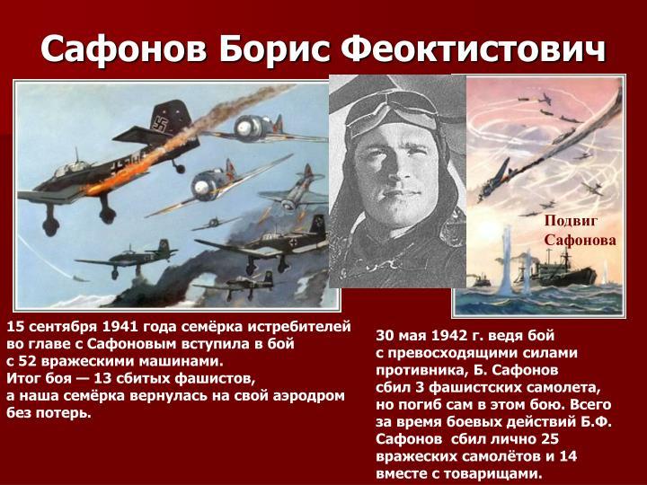 Сафонов Борис