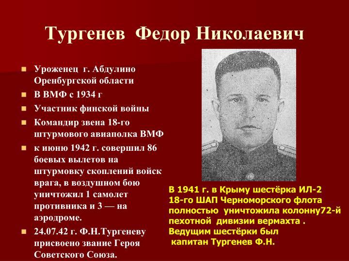 Тургенев  Федор Николаевич
