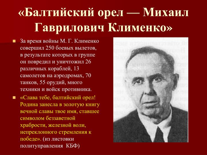 «Балтийский орел — Михаил Гаврилович
