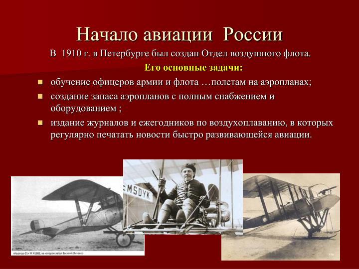 В  1910 г. в Петербурге был создан Отдел воздушного флота.