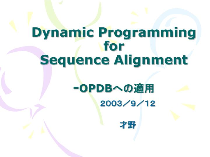 Dynamic programming for sequence alignment opdb