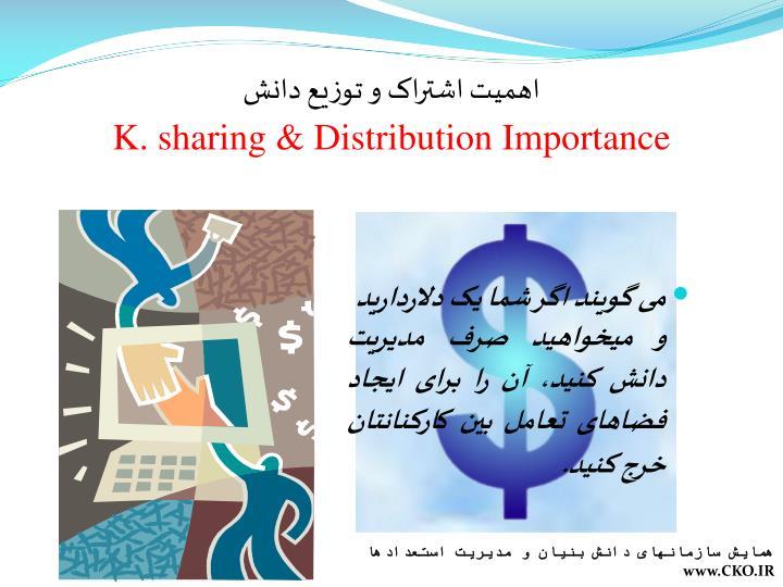 اهمیت اشتراک و توزیع دانش