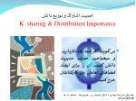 k sharing distribution importance
