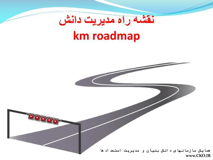 نقشه راه مدیریت دانش