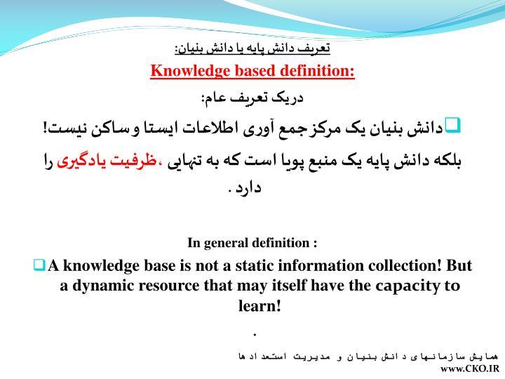تعریف دانش پایه یا دانش بنیان:
