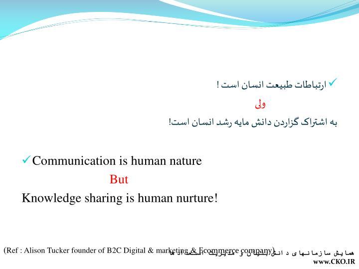 ارتباطات طبیعت انسان است !