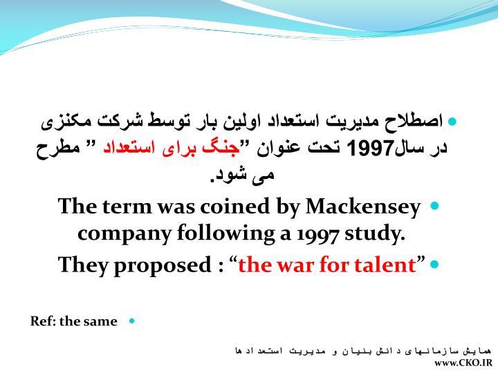 """اصطلاح مدیریت استعداد اولین بار توسط شرکت مکنزی در سال1997 تحت عنوان """""""
