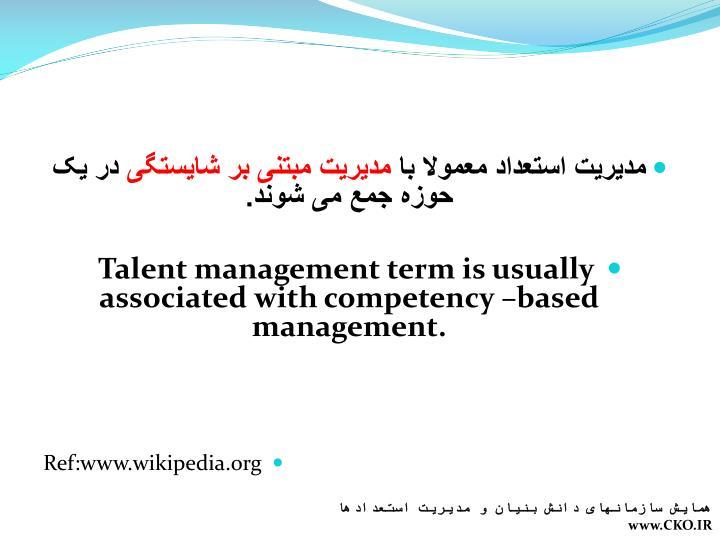 مدیریت استعداد معمولا با