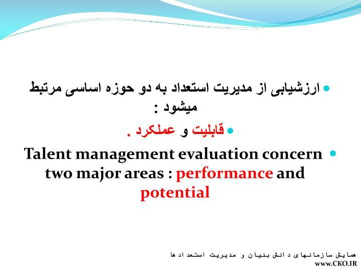 ارزشیابی از مدیریت استعداد به دو حوزه اساسی مرتبط میشود :