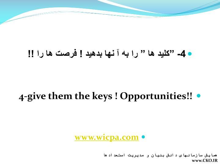 """4- """"کلید ها """" را به آ نها بدهید ! فرصت ها را !!"""